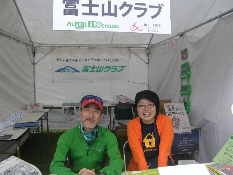 Mt.FUJI ECO CYCLING 2015