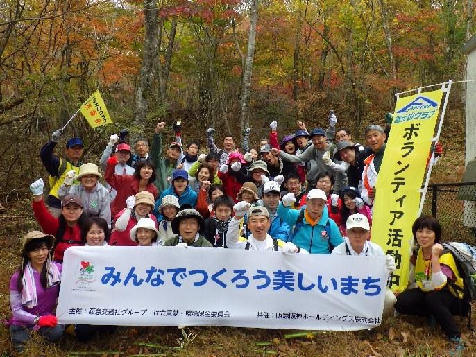 阪急交通社グループのみなさんと清掃ボランティアを行いました!