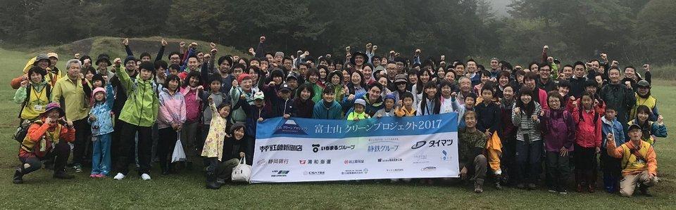 富士山クリーンプロジェクト2017