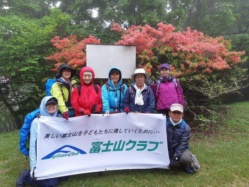 富士山を眺める登山 天下茶屋から黒岳