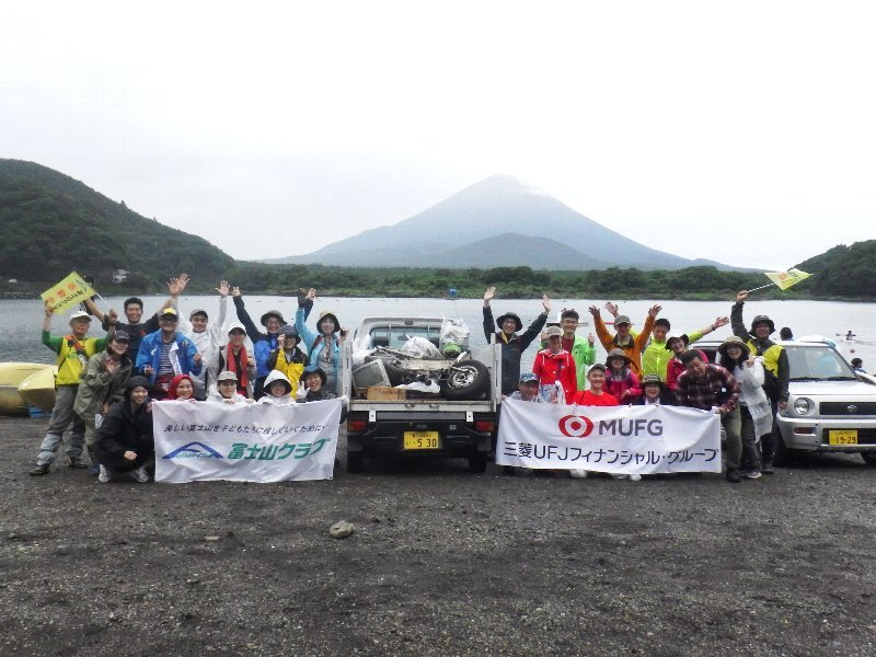三菱UFJフィナンシャル・グループの皆さまと清掃活動