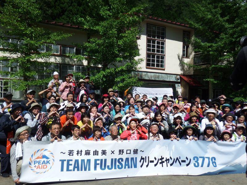 TEAM FUJISAN クリーンキャンペーン 3776~若村麻由美 × 野口健~