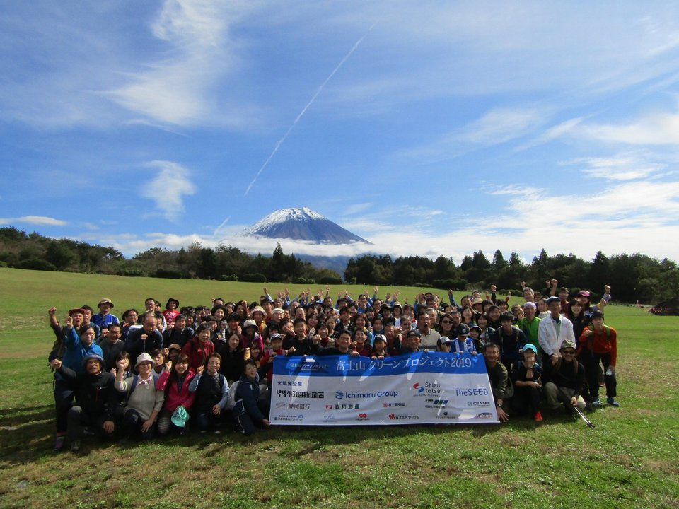 富士山クリーンプロジェクト2019
