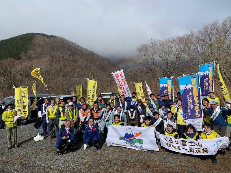 ぐるり富士山風景街道一周清掃2019(3)