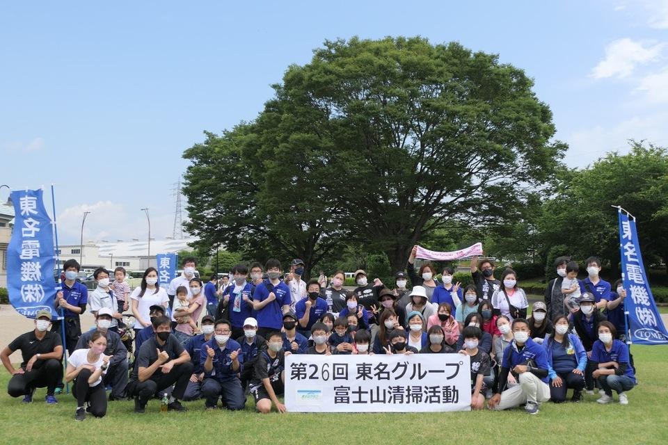 東名電機第26回富士山清掃活動(会員自主活動)
