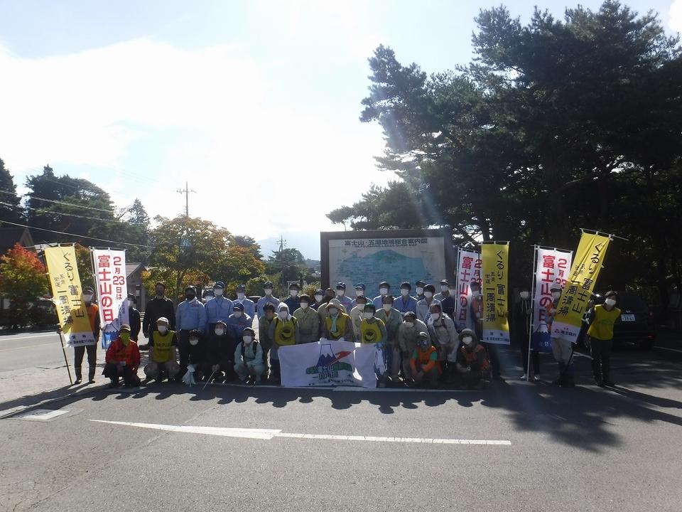 ぐるり富士山風景街道一周清掃2021
