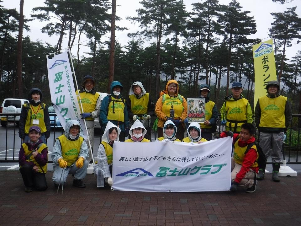 富士山麓清掃活動