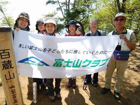 4/22 富士山を眺める登山・百蔵山