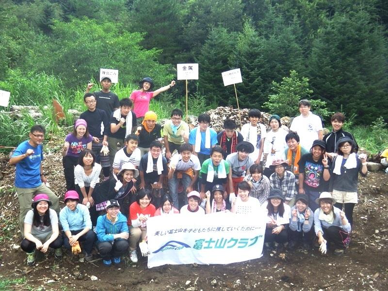第1回「地球の歩き方の旅」富士山清掃活動を行いました。