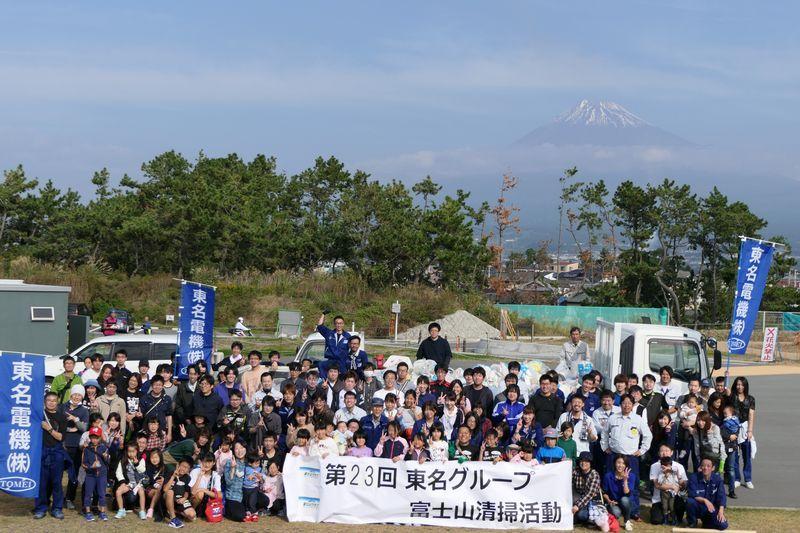 東名電機株式会社の皆さまより 第23回富士山清掃活動レポート