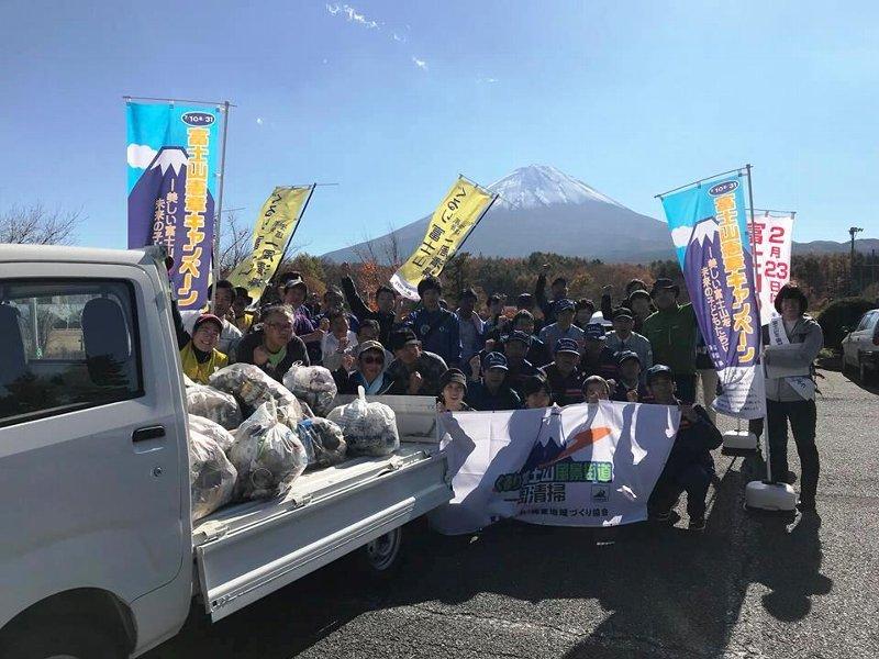 ぐるり富士山風景街道一周清掃