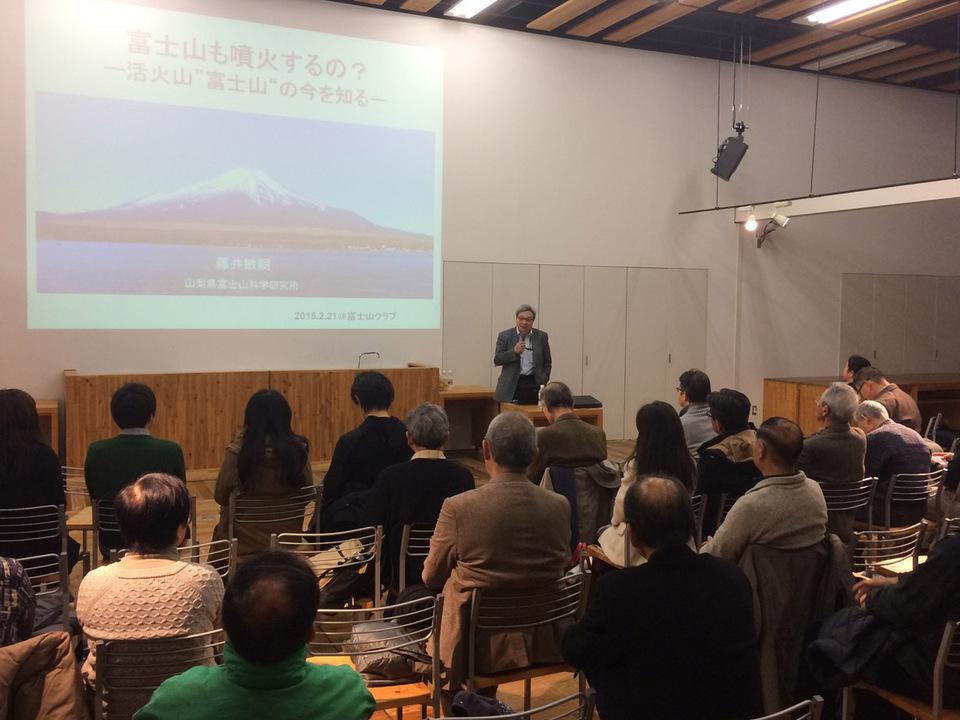富士山の日イベント 東京でフォーラム&ワークショップ開催