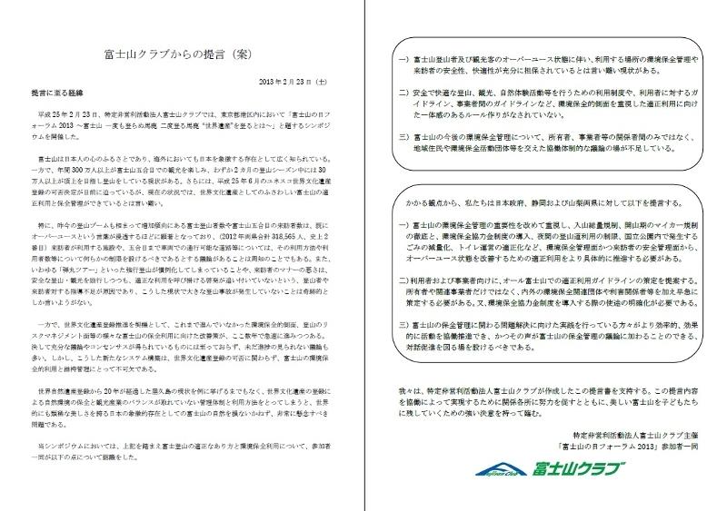 富士山の日フォーラム2013 開催!