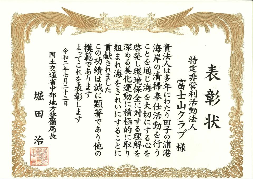 令和2年海事関係功労者等表彰で表彰受けました