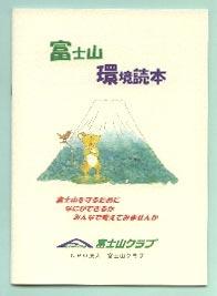 富士山環境読本