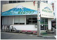 静岡事務所を開設