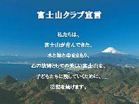 富士山クラブ宣言